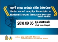 National Tsunami Simulation Exercise scheduled on 05th of September 2018.